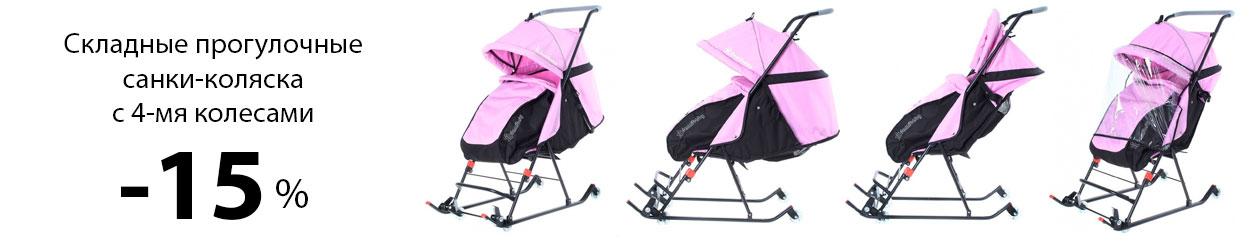 Санки-коляска со скидкой -15%
