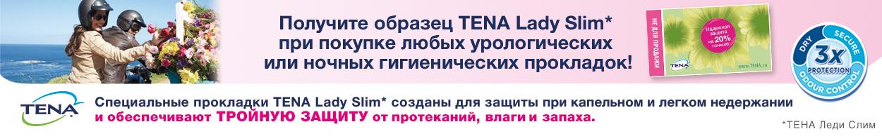 Прокладки Tena