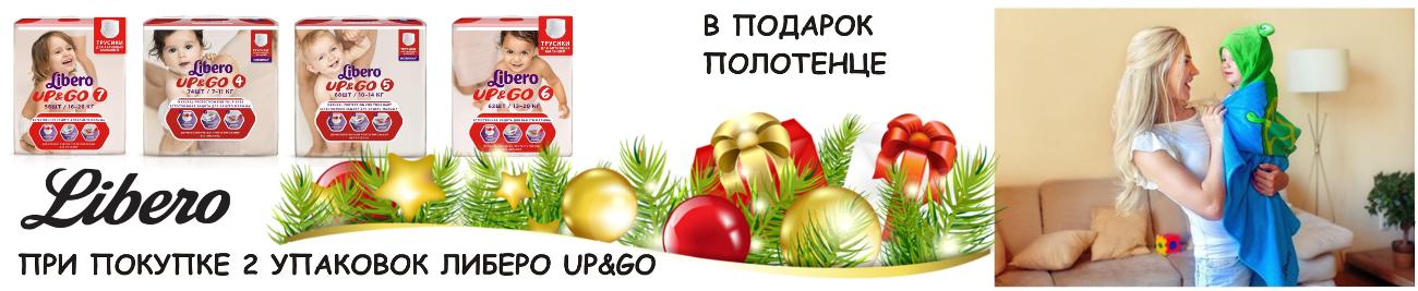 Полотенце в подарок при покупке 2шт Libero Up&Go