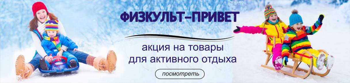Зимний SALE