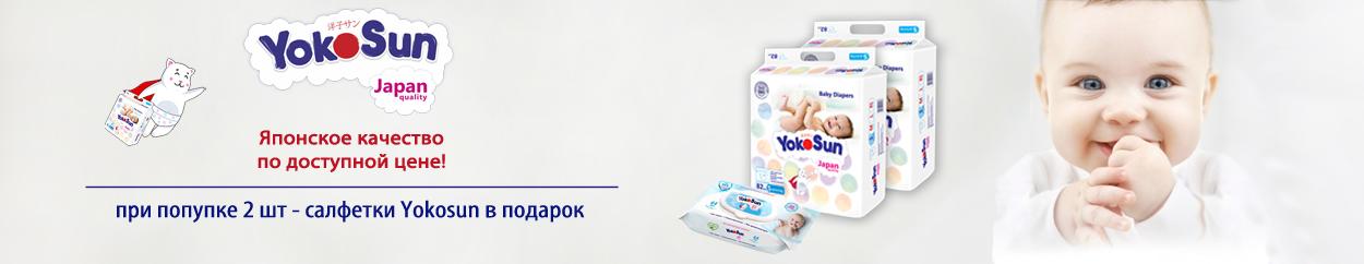 Yokosun - подарок при покупке 2шт