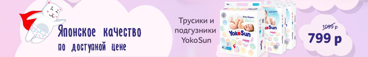 Скидка на ТМ Yokosun