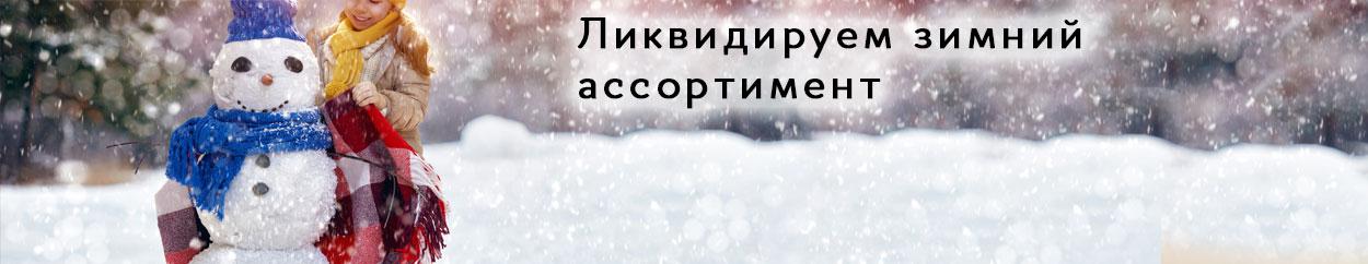 Ликвидация зимнего ассортимента