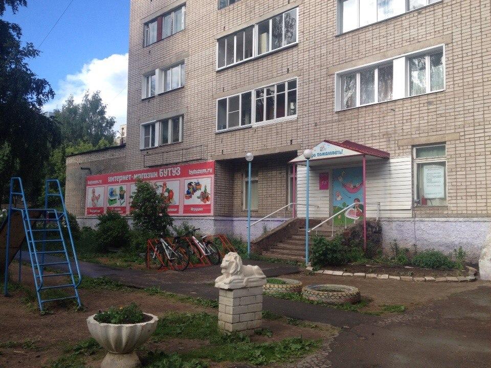магазин Бутуз Кировская обл, г Киров, ул Пятницкая, д 113