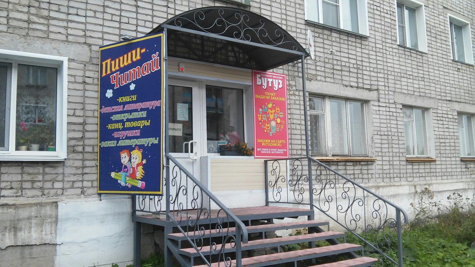 магазин Пиши-читай Кировская обл, Верхнекамский р-н, г Кирс, ул Широнина, д 10