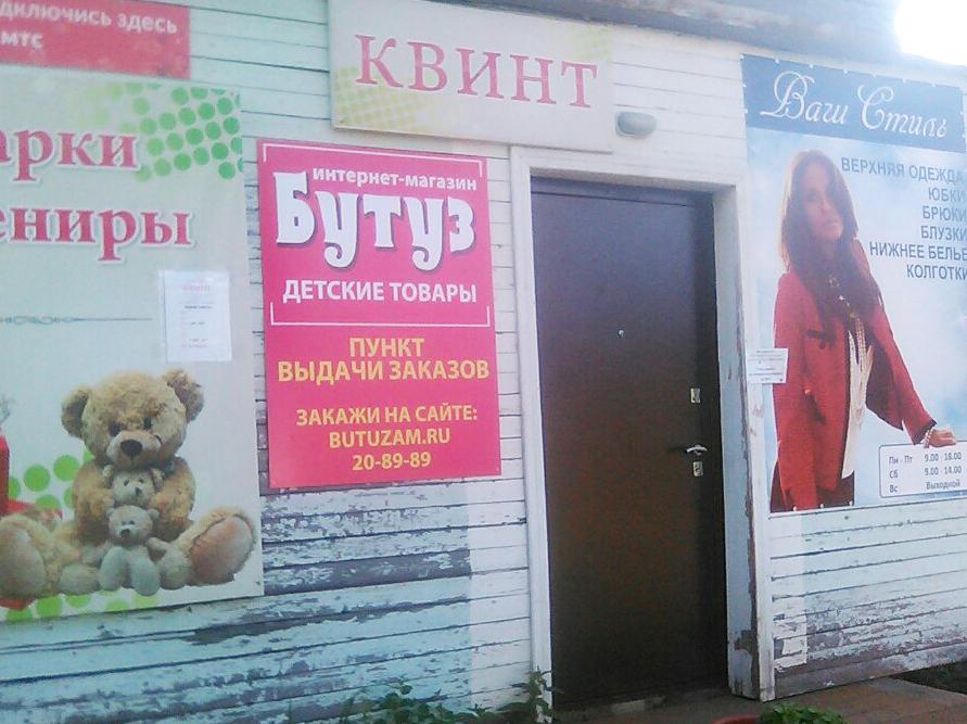 магазин Квинт Кировская обл, Орловский р-н, г Орлов, ул Орловская, д 95