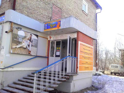 магазин Чудо Респ Коми, г Печора, ул Гагарина, д 31