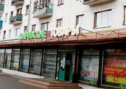 магазин Книги, ТЦ Кировские товары г Киров, Октябрьский пр-кт, д 139
