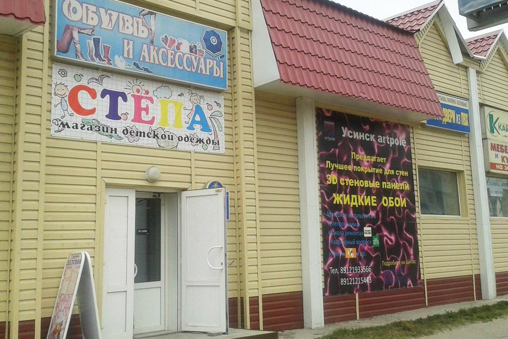 магазин Степа, ТЦ Партия Респ Коми, г Усинск, ул 60 лет Октября, д 7А