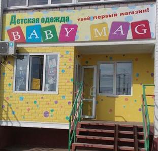 магазин Baby Mag г Киров, ул Мостовицкая, д 6