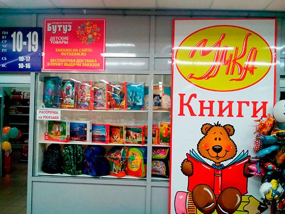 магазин Азбука Кировская обл, г Слободской, ул Ст.Халтурина, д 11
