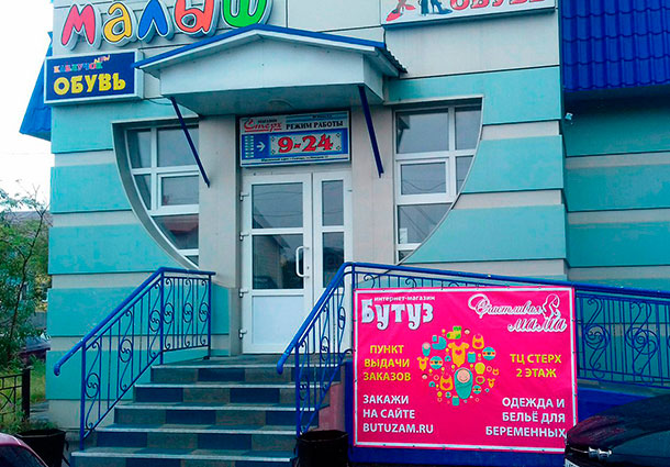 магазин Счастливая мама, ТЦ Стерх г Салехард, ул Броднева, влд 32