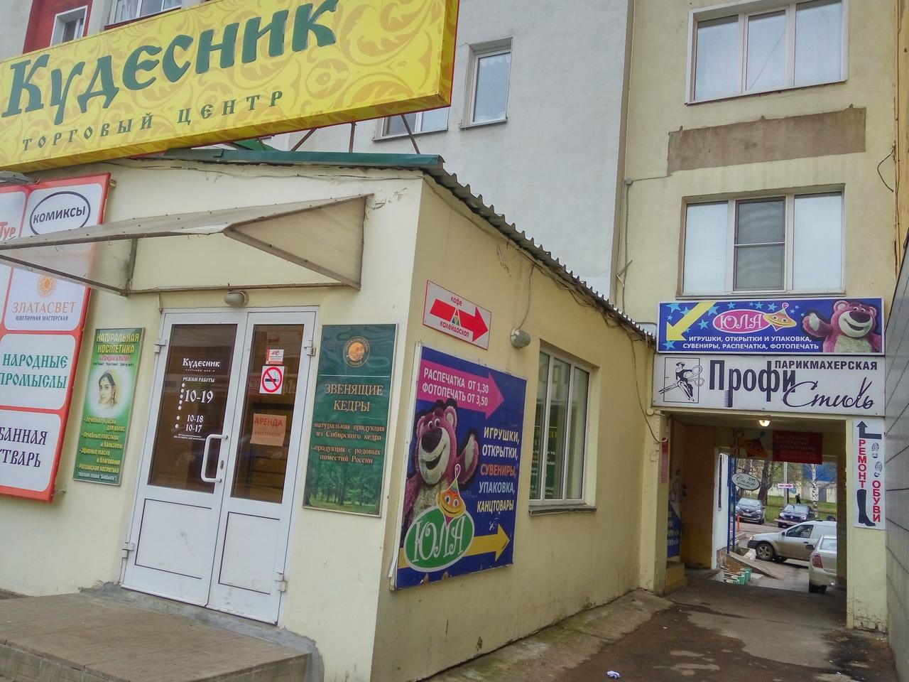 Магазин Юла г Киров, ул Ленина, д 102В