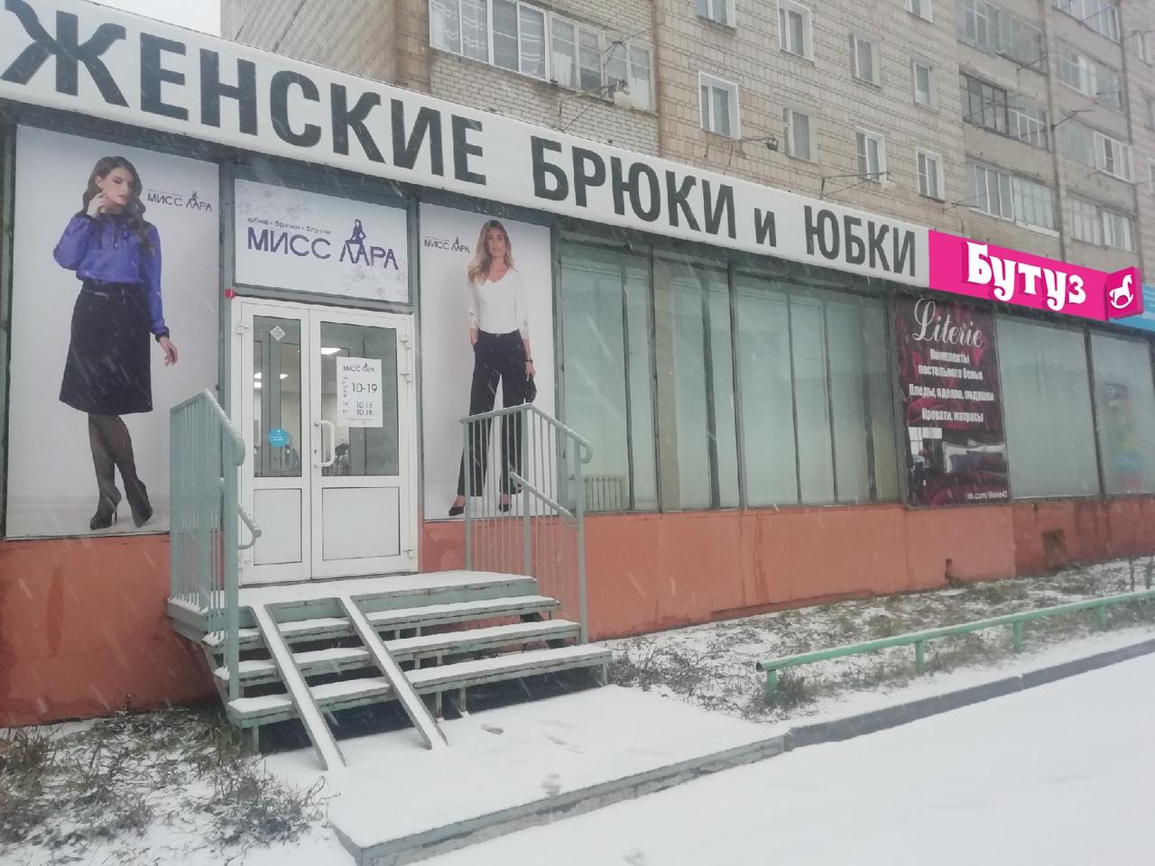 магазин Бутуз г Киров, ул Московская, д 181
